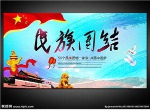 各民族共同缔造新中国