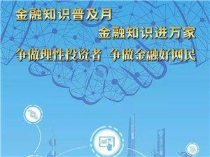 金融知识普及月|哈尔滨宾洲村镇银行教您如何防范网络诈骗