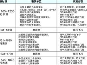 四川航展飞行表演节目表