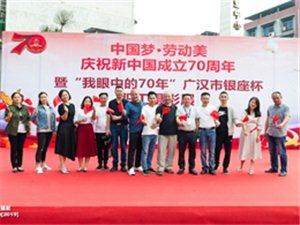 广汉总工会摄影展在银座举行