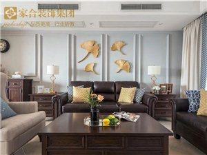 【家合装饰】130�O优雅美式3室2厅,打造静谧悠然的诗意生活