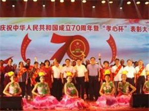 县新联会成功协办南城县庆祝中华人民共和国成立70周年暨