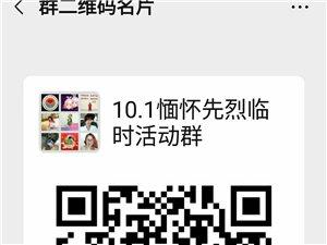 """�_化�光公益�P于�M��_展""""烈士�o念日""""活�拥墓�告"""