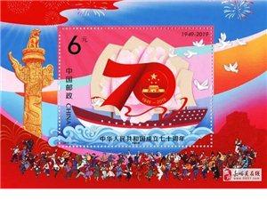 邮政10月1日将发行《中华人民共和国成立七十周年》纪念邮票一套5枚