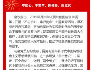 """安庆皖江中等专业学校党支部开展""""不忘初心、牢记使命""""主题教育学习活动"""