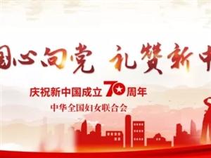 """正蓝旗妇联开展""""迎国庆・送国旗・感党恩""""活动"""
