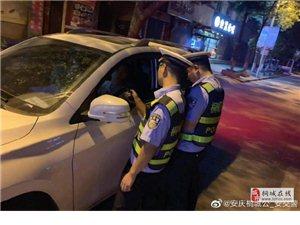桐城交警再度出击,查处酒驾7起,其它违法行为50余起!