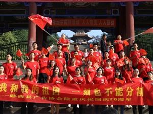 爱祖国,我们行动起来!――郧西县广告协会举行庆祖国70华诞宣传活动。