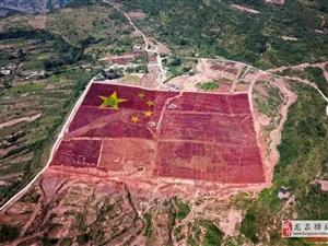 """超燃!成都外围365怎么进_365外围投注_365外围足山脉出现巨大""""国旗"""",为新中国成立70周年献礼!"""