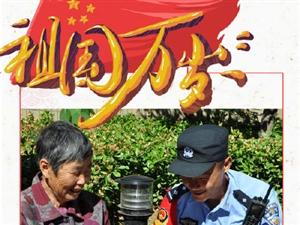 �c祝中�A人民共和��成立70周年 滁州公安�W�j正能量�D片作品展播