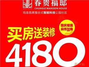 苹果bet356 app_苹果bet356 app_bet356 安全码有楼盘4180元/㎡送装修,还送全屋家具家电??