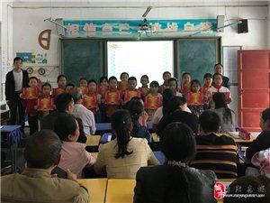 心系孩子未来,家校紧密携手――甘溪镇中心学校五一班家长会