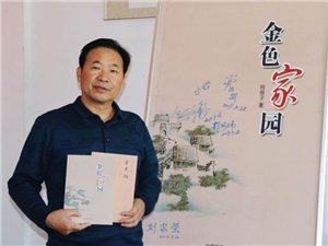 旬阳县太极城文化研究会举办程根子新书《金色家园》阅读推介会