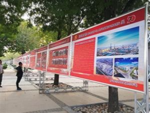 一夜之间,《辉煌历程》大型图片展亮相博城人民公园