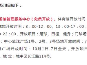 好消息!西���@4��大型�w育�鲳^免�M低收�M�_放!