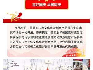安庆皖江学校选送望江挑花作品参展首届安庆市文创产品展