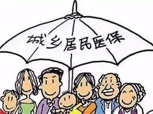 阜南�h2020年城�l居民�t保�U�M公告!
