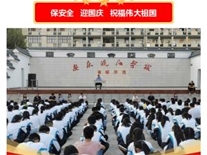 安庆皖江中等专业学校举行国庆假期安全教育专题讲座