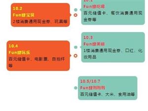 【方圆荟梧桐购物中心】国庆Fun肆购・七天乐不停