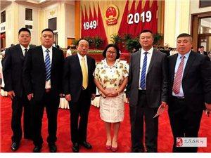 中华爱心基金会受邀参加70周年国庆招待会