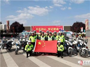 新中国成立70周年之际,清水公安深情表白祖国!