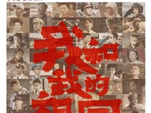 10月5日汉腾车呗邀您免费观影《我和我的祖国》!