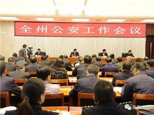 海西州公安工作会议在德令哈召开文国栋孟海出席