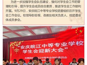 安庆皖江中等专业学校团委组织召开学生会工作会议