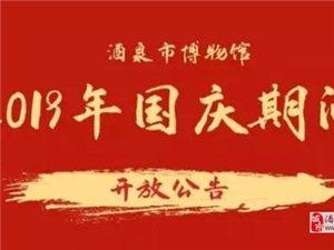 千赢国际|最新官网市博物馆2019年国庆节期间开放公告