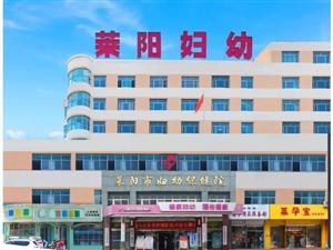 莱阳市妇幼保健院唱响《我和我的祖国》