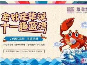 """【大有玩头】蓝湾""""国庆嘉年华"""