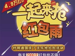 今晚0�c�_始下七天�t包雨,村�W通三周年�c直�l49000元,�s�o地!