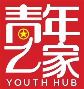 �_化青年中心