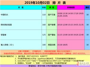 嘉峪关市文化数字电影城19年10月2日排片表