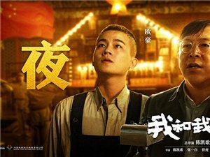 19.9元起,《我和我的祖国》致敬平凡而伟大的中国人|恒推荐
