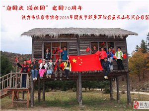 铁力市摄影家协会2019国庆朗乡万松岩采风活动