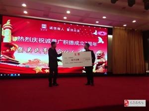 【会员单位】诚普广积德三周年庆典
