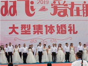 2019四川���H航展:比翼�p�w、祝福所有的新人百�^到老,幸福美�M!