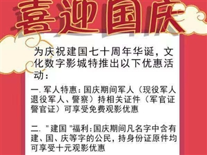 嘉峪关市文化数字电影城19年10月3日排片表
