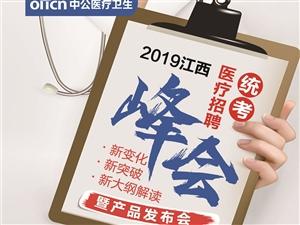 2019江西医疗卫生招聘公告解读峰会-南城站
