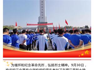 安庆皖江中等专业学校组织参加烈士纪念日公祭活动