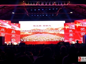 上白作村庆祝新中国成立70周年文艺演出