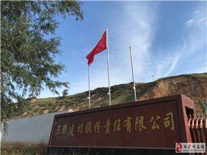 张家川有一家建材企业生产的砖,质量好价格低廉深受老百姓喜爱供不应求
