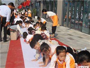 【汝州・大时代】10月1日《江山百米画卷送祝福》活动圆满完成