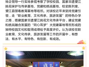 镜湖区人社局到安庆皖江中等专业学校参观考察