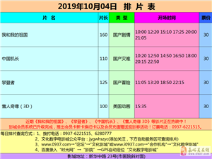 嘉峪关市文化数字电影城19年10月4日排片表