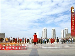 向祖��致敬!潢川各行各�I女性代表同唱一首歌、同�x一本��、同跳一支舞!