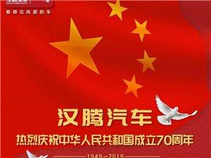 汉腾汽车热烈庆祝中华人民共和国成立70周年