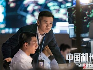 9月30日扬我国威《中国机长》再现川航奇迹!|恒推荐