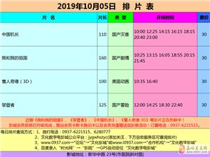 嘉峪关市文化数字电影城19年10月5、6日排片表